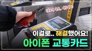 아이폰 교통카드. 이걸로.. 해결했어요! | 애플 카드지갑 사는 흑우 없제? (디그니스 맥세이프 카드지갑 리뷰)