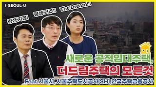 새로운 공적임대주택, 더드림주택의 모든것|서울시|서울주택도시공사|한국주택금융공사