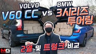 볼보 V60 CC vs BMW 3시리즈 투어링, 뒷좌석과 트렁크 비교…실용성 최강자는?