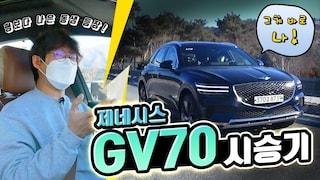 """제네시스 GV70 시승기..역대 국산차 중 최고 """"GV80보다 좋은데 그만큼 비싸요!"""" (시승차 7220만원, 3.5T, 380마력, 제로백 5.1초, 21인치 승차감 통통)"""