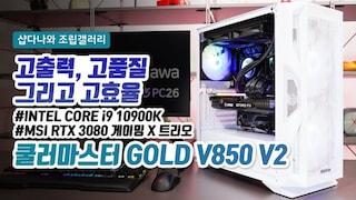 고출력, 고품질 그리고 고효율 - 쿨러마스터 GOLD V850 V2 BLACK FULL MODULAR