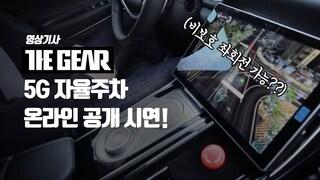 [THE GEAR 영상기사] 5G 자율주차 온라인 공개 시연!