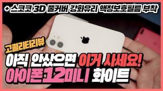 [리뷰] 늦은 아이폰12 미니 화이트 개봉기 + 스코코 3D풀커버필름 부착 (프로 버리고 바꿀까?) | 스마트폰 맥세이프 전면카메라