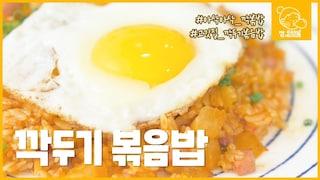 아삭아삭 깍볶밥! 김치볶음밥보다 맛있는 깍두기 볶음밥 레시피껌,easy Recipe [에브리맘]