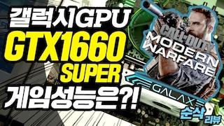 갤럭시 Geforce GTX 1660 SUPER 그래픽 카드! 게임 성능은 얼마나 좋아졌을까?
