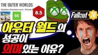 아우터월드의 성공이 의미있는 이유?(Feat.폴아웃76)