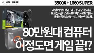 80만원대 컴퓨터! 그냥 이렇게 쓰세요!! 라이젠5 3500X + GTX1660 SUPER