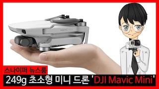 249g 초소형 미니 드론 'DJI Mavic Mini' [스나이퍼 뉴스룸]