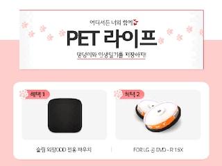 솔로몬닷컴, LG 외장ODD 구매 고객 대상 'PET LIFE' 이벤트