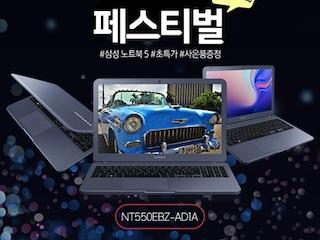 스피드썬, 삼성노트북 할인 프로모션 진행