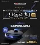 에코백스, '디봇 오즈모 960' 롯데아이몰 단독 출시