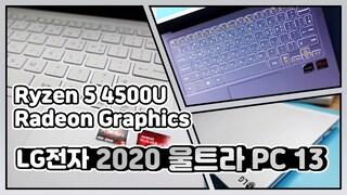 대기업 제품중 이런 가성비 노트북은 찾기 힘듭니다... / LG전자 2020 울트라PC 13UD70PGX50K 노트북 리뷰 [노리다]