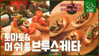 홈파티 메뉴로 추천! 너무 쉬운 핑거푸드 2가지 브루스케타(Tomato&Mushroom Bruschetta)껌,easy Recipe [에브리맘]