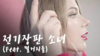 K-POP 부르게 해준다며? 전기장판 소녀 뭥미? [연말특집 뮤지션 MC5]