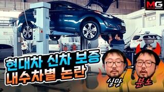 """현대차 신차 보증 내수차별 논란…""""실망을 넘어 분노!"""""""
