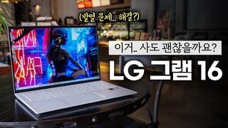 아쉬웠던 전작과 다르다? | LG 그램 16 먼저 써 봤습니다! 살만할까? (디자인/성능/발열 등)