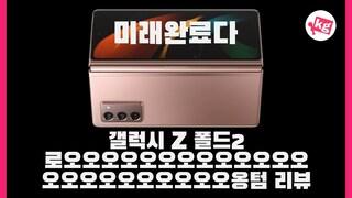 갤럭시 Z 폴드2 로오오오오오오오오옹텀 리뷰: 미래완료다 [4K]