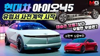 """현대차 아이오닉5 사전계약 시작...주행거리 450km, 313마력, 제로백 5.2초 """"테슬라 모델3 잡는다!"""""""