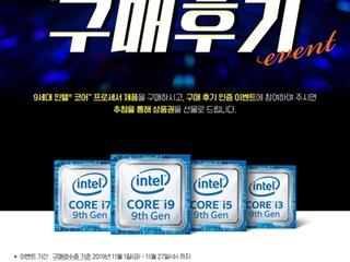 피씨디렉트, 9세대 인텔 정품 CPU 구매 후기 이벤트 진행