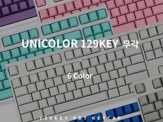 엠스톤글로벌, 심플함이 돋보이는 'mStone Unicolor 129Key 무각' 키보드 출시