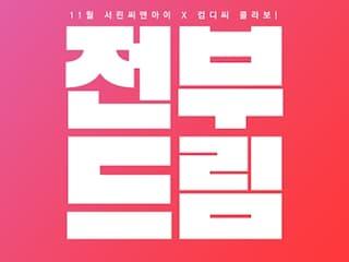 서린씨앤아이, 컴디시 완제품PC 구매자 위한 업그레이드 행사