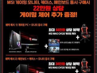 MSI코리아, 게이밍 모니터와 PC 고객 대상 사은품 증정 행사