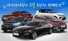 국산차 5개 제조업체, 19년 11월 판매조건 발표