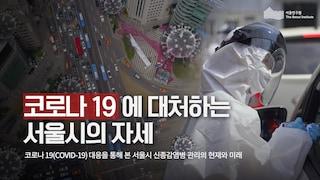 서울시의 코로나19 대처, 그 속깊은 이야기는?