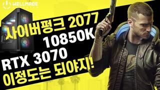 고사양 사이버펑크 2077! 10850K를 장착한 하이엔드 컴퓨터!(i910850K, i710700K)