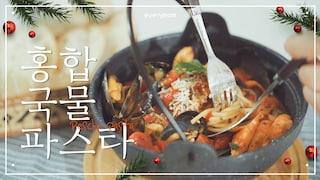 얼큰한 빼쉐 파스타, 홍합 국물 파스타 Pesche pastaKorea Master Chef 박지영 [에브리맘]