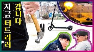 깜놀주의   | 전기자동차,전동킥보드,전기자전거 타시는분들 필독영상 | 배터리 폭발 사고 재현 및 실험..! (1/2)