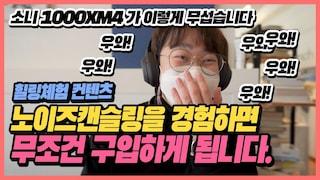 [리뷰] 소니 WH1000XM4를 처음 사용해보면 어떤 반응일까? (노이즈캔슬링에 놀라다) | 집콕 헤드폰 추천 이어폰