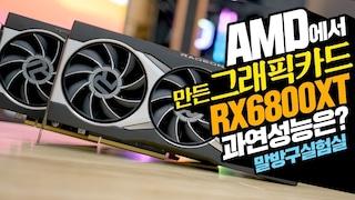 AMD에서 제작한 그래픽카드 RX6800XT 실제 NVIDIA RTX3080과 비교해본 결과!