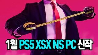 PS4/PS5, XBO/XSX, NS, PC(스팀) 1월 신작 게임 한눈에 보기
