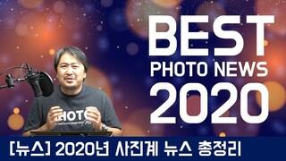 [뉴스] 아디오스 2020, 사진계를 뜨겁게 달군 뉴스를 모아봤습니다