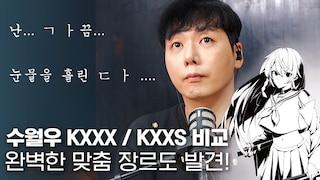 수월우 KXXX (한국 독점) / KXXS 비교! 완벽한 맞춤 장르도 발견!
