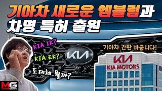 """드디어! 기아차 엠블럼 바뀝니다...새로운 엠블럼 및 차명 특허 출원 """"내년 K7 후속 K8부터 적용되나? IK, EK, EV는 뭘까? """""""