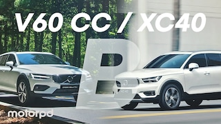 B파워트레인, 뭐가 다를까? XC40 and V60 CC 리뷰