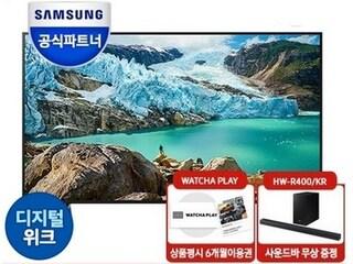 삼성 70인치 UHD TV, 139만원 할인 특가!