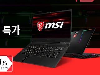 MSI 게이밍 노트북 2종, 십일절 맞이 특가 판매한다