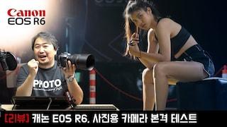 [리뷰] 캐논 EOS R6, 사진촬영용 카메라로서 놀라운 점