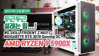 두근두근 설레는 힘...! - AMD 라이젠 9 5900X