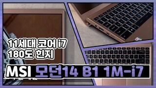 슬림하고 가볍고 콤팩트한 노트북을 찾는다면?! / MSI 모던14 B11Mi7 노트북 리뷰 [노리다]