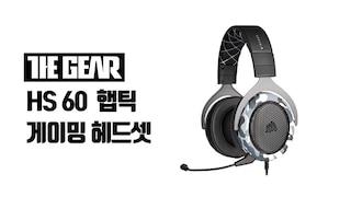 [THE GEAR 영상리뷰]  HS60 햅틱