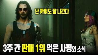 사이버펑크 2077 계속되는 판매 1위, 바이오하자드 리부트 영화외 게임 소식 VOL.6