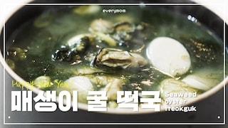 한 그릇에 겨울을 가득 담았어요! 매생이 굴 떡국 Seaweed oyster tteokgukKorea Master Chef 박지영 [에브리맘]