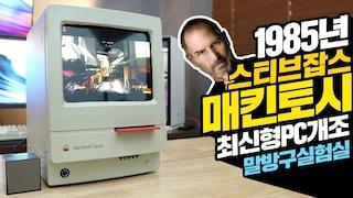 1985년출시된 매킨토시를 최신형 윈도우PC로 개조했습니다! 2K해상도 AMD프로세서 탑재! 스티브잡스형님 미안