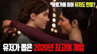 유저가 뽑은 2020년 최고의 게임, 젤다 야숨 후속작 올해 발매?(루머)외 게임 소식 VOL.7