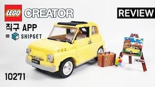 레고 크리에이터 10271 피아트 500(Creator Expert Fiat 500)  리뷰_Review_레고매니아_LEGO Mania