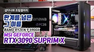 한계를 넘은 그 이름 - MSI 지포스 RTX 3090 슈프림 X 트라이프로져2S